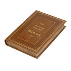 Книга Великие имена- Василий